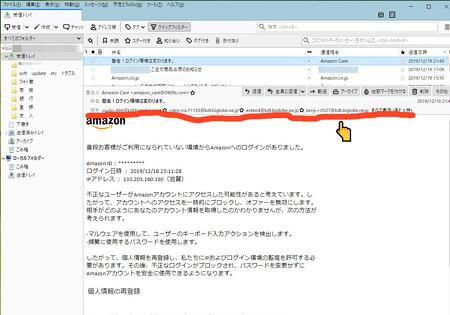 2019.12.20 フィシング詐欺 Amazon編 不正なログイン