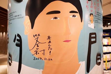 2019.12.28 横浜 有隣堂 又吉直樹のサイン