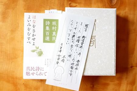 2020.05.15 仏壇 円覚寺 如意庵より