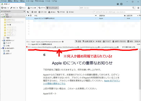 2020.06.13 PC 詐欺mail