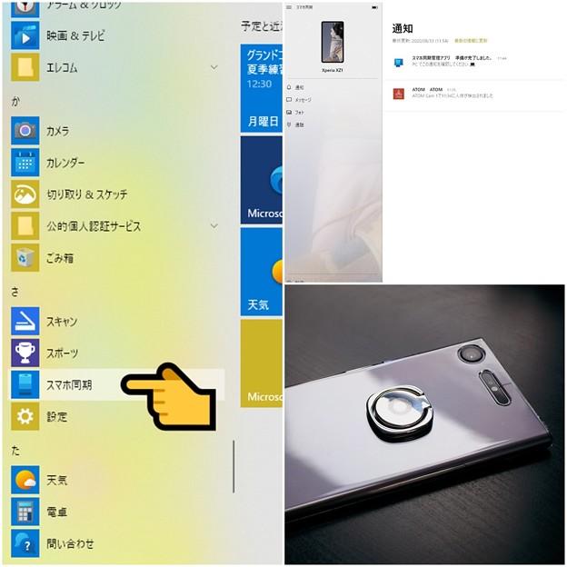 Windows10 スマホ同期APP