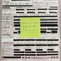 Photos: 2020 国税調査
