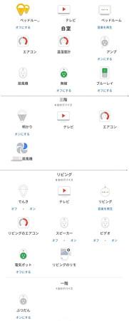 Google Home 登録デバイス