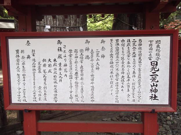 二荒山神社説明看板