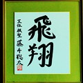藤井聡太二冠の直筆色紙