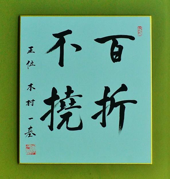 木村王位の定番色紙