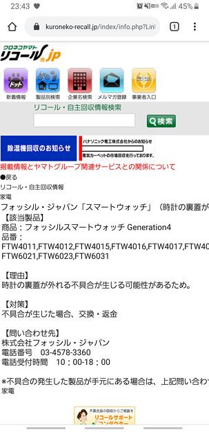 Screenshot_20191024-234343_Chrome