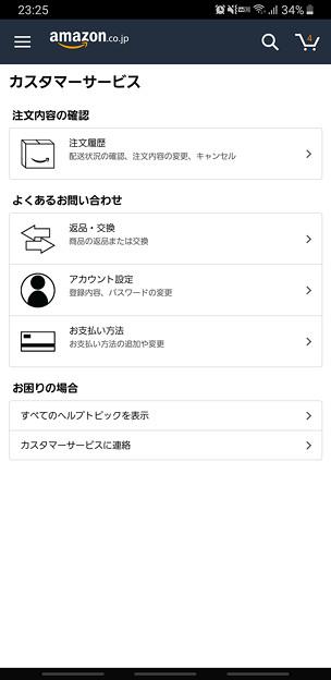Screenshot_20191114-232524_Amazon Shopping