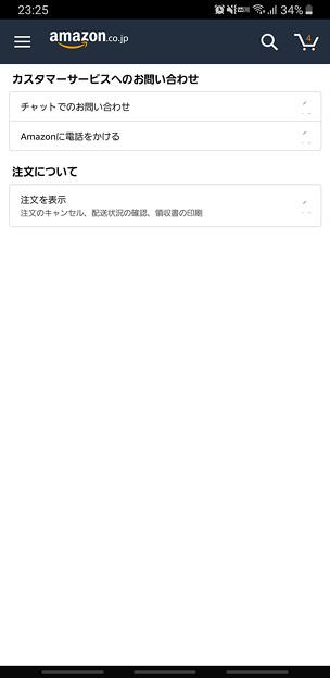 Screenshot_20191114-232533_Amazon Shopping