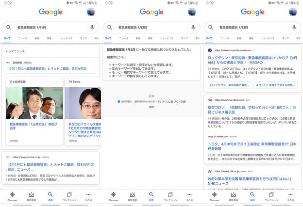 Photos: Screenshot_20200331-Google