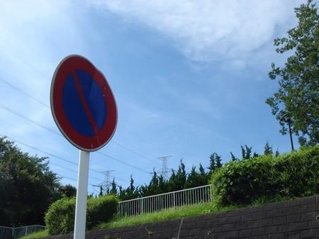 折れた標識に・・・夏を感じて・・・