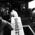 Photos: 節分祭終えて