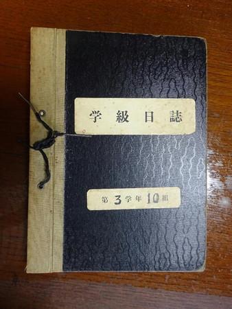 170417学級日誌
