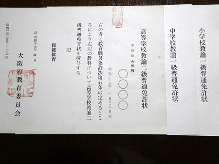 170422-1教員免許