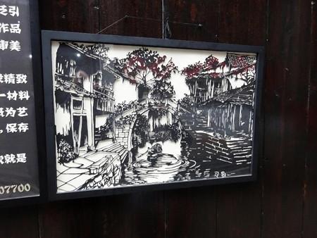 180302-08切り絵店