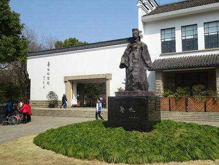 180304-08魯迅像