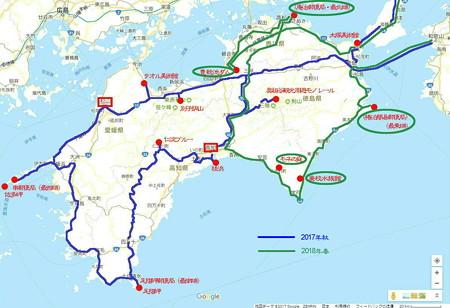 180430四国の旅