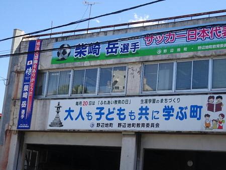 190530-09柴崎選手