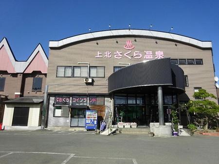 190530-10さくら温泉