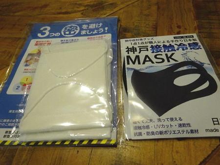 200530アベノマスク