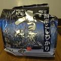 Photos: 200929氷温熟成米