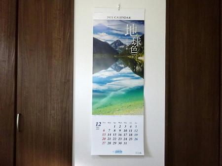 201221阪急カレンダー