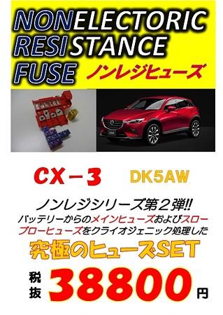 CX-3 DK5AW ノンレジヒューズ