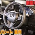 Photos: 新型ハリアー カット済み車内カーボンシート