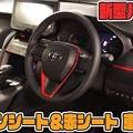 Photos: 新型ハリアー カット済み車内カーボンシート&赤シート