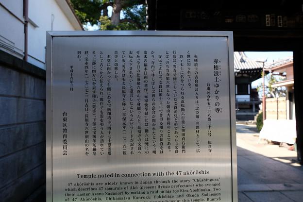 台東区観音寺