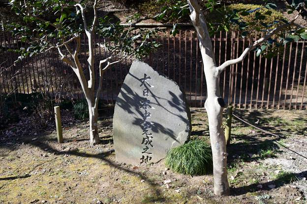 大日本史完成の地の碑