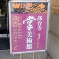 Photos: 掌美術館へ