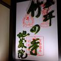 Photos: モス(苔)印