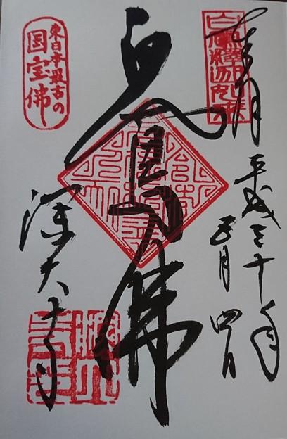 (2)国宝白鳳仏