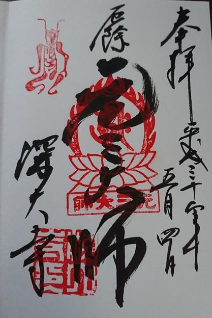(3)元三大師