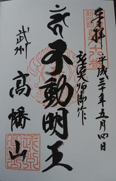 高幡山金剛寺 ご朱印