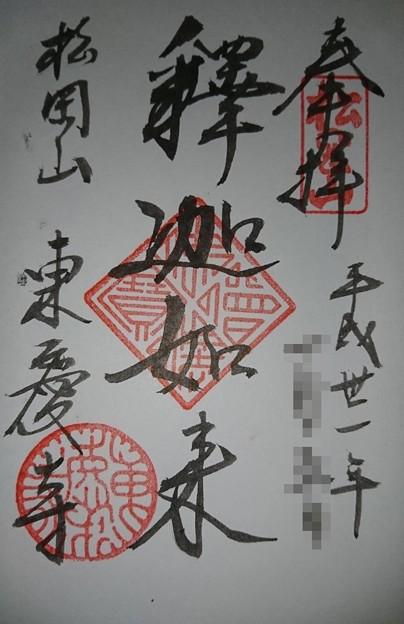 東慶寺 ご朱印