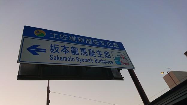 坂本龍馬生誕の地