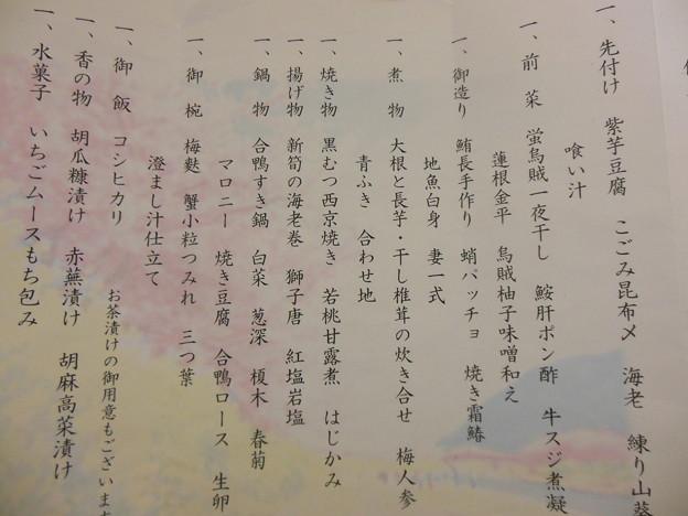 伊豆高原7 お品書き