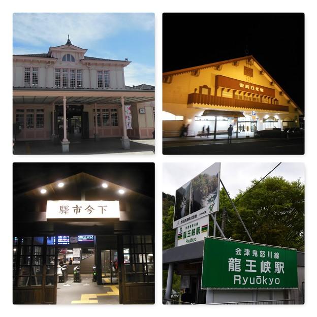 霧降高原・龍王峡8 駅舎