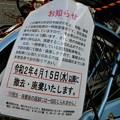 Photos: 「コロナ禍の影響受けぬ非課税者」川柳備忘録