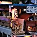 Photos: 「焼き芋は200円から500円」川柳もどき