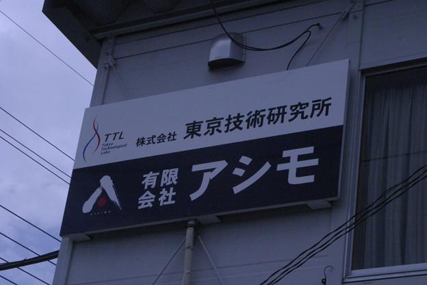 0811ashimo (57)