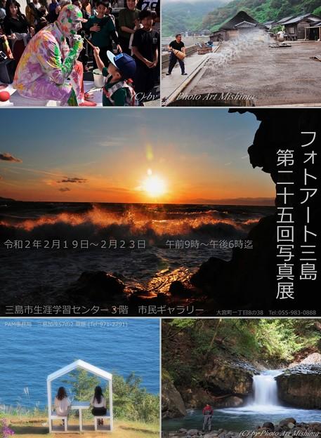 フォトアート三島・第25回写真展