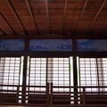 Photos: 障子窓と千羽鶴