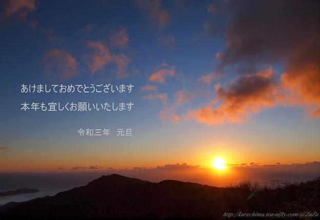 Photos: 峠の初日の出