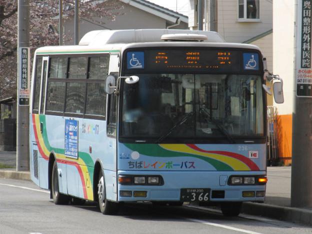 【ちばレインボーバス】 236号車