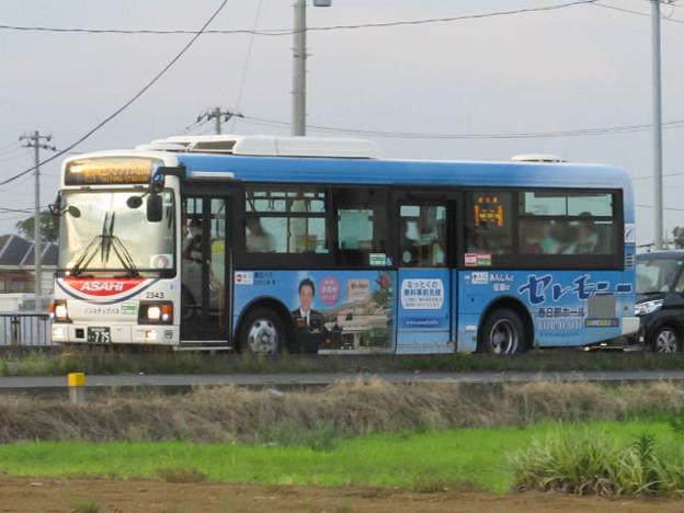 【朝日バス】 2343号車