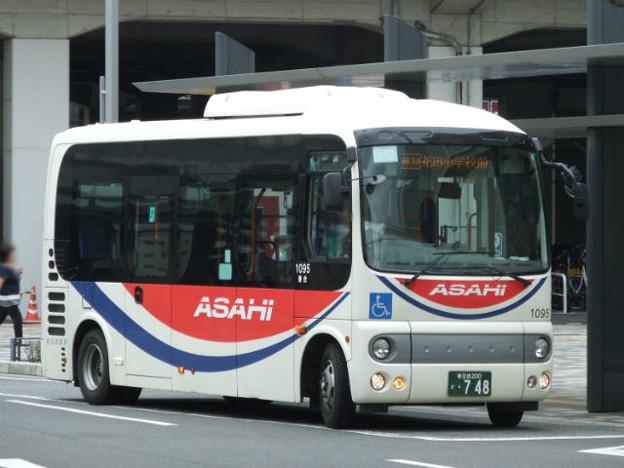 【朝日バス】 1095号車