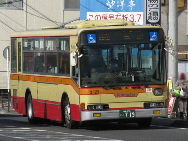 【神奈川中央交通】 は23